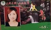 焦作市旅游年票.jpg