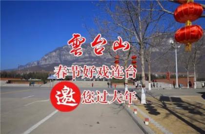 云台山春节活动