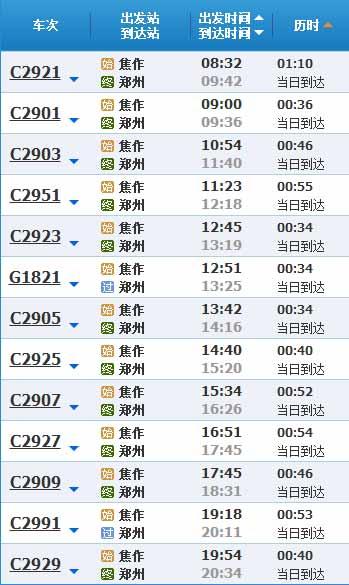 焦城际铁路动车焦作-郑州方向时刻表
