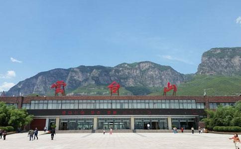 北京到云台山两日游攻略