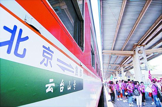 云台山号旅游火车专列