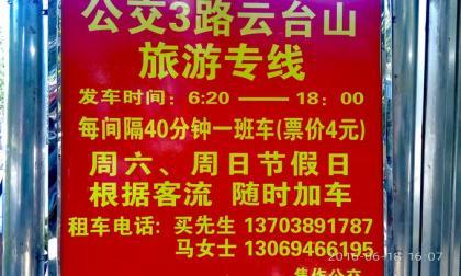 焦作32路车到云台山