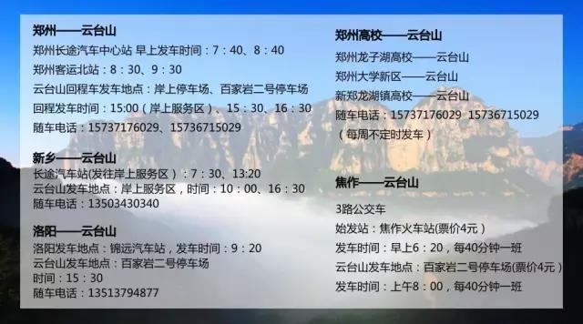 云台山旅游交通攻略