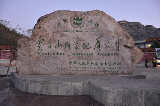 云台山地质公园