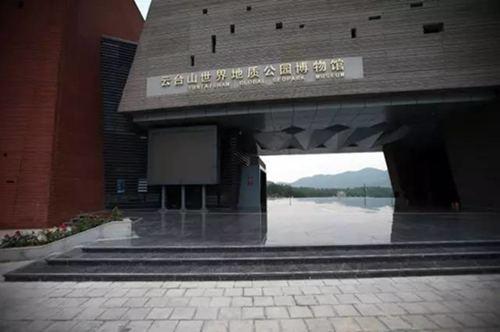 云台山世界地质博物馆近景图片