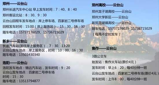 云台山交通信息