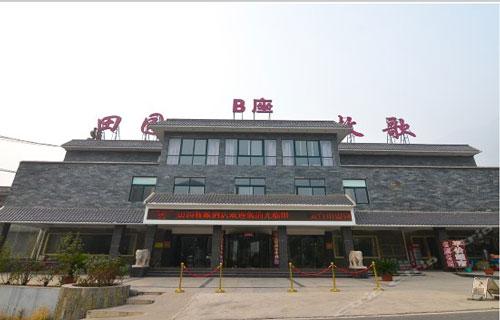 田园牧歌酒店