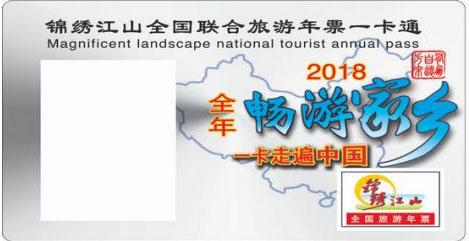 2018锦绣江山旅游年票