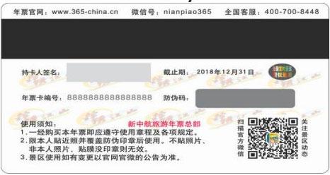 2018锦绣江山旅游年票背面