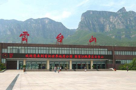 云台山古洞窑服务区