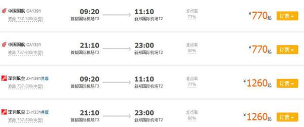 北京到云台山飞机票价格.jpg