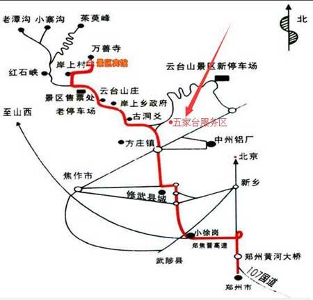 云台山五家台服务区介绍
