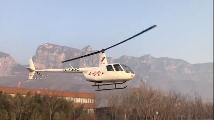 云台山直升机旅游
