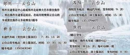 云台山大巴最新交通信息
