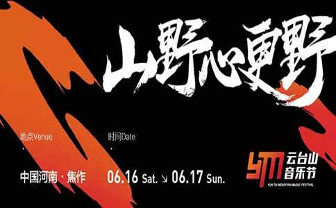 河南焦作云台山音乐节