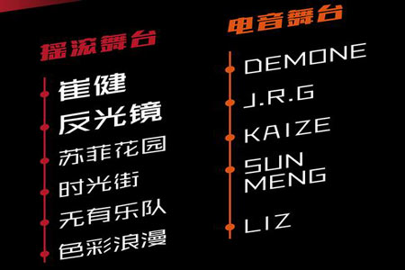 云台山音乐节16日演出时间表