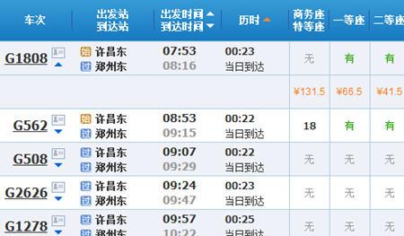 许昌到云台山高铁时刻表