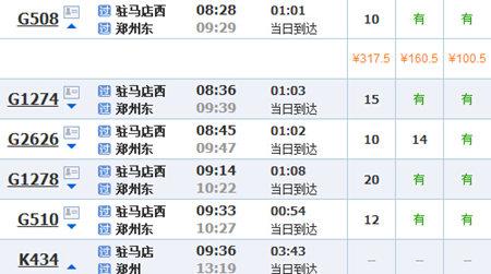 驻马店到云台山火车、高铁动车时刻表票价
