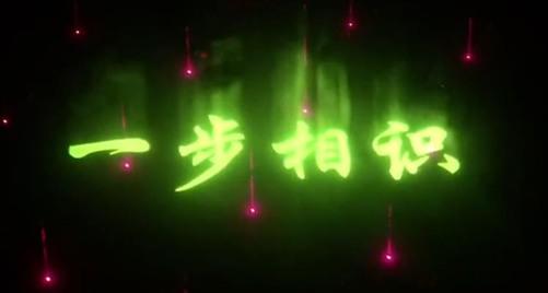 云溪谷夜游项目十步爱情走廊