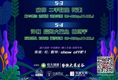 2019云台山音乐节都有谁