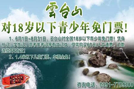 云台山暑假门票2019