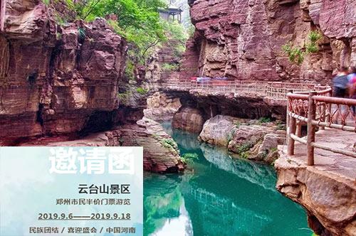 2019郑州民族运动会期间云台山门票半价活动介绍
