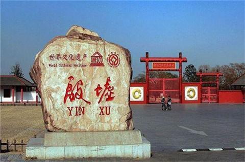 河南5A级景区名单殷墟博物馆