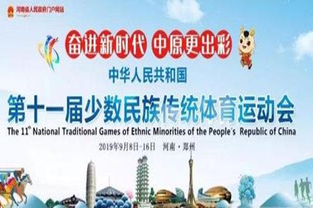 郑州民族运动会门票免费景区