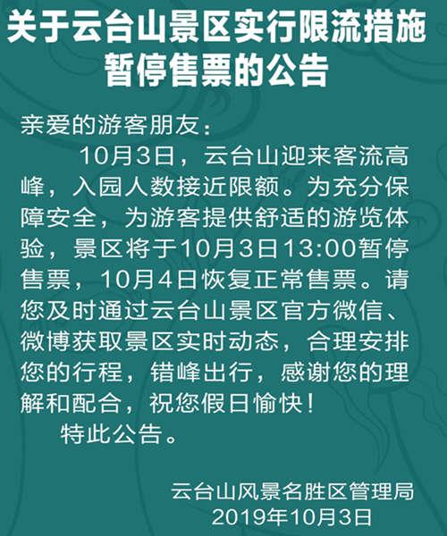 10月3日云台山景区实行限流措施暂停售票