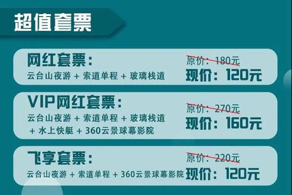 2020云台山景区套票价格优惠