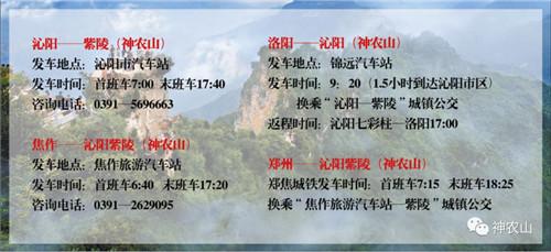 神农山国庆节免门优惠