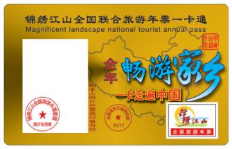锦绣江山旅游年卡,免门票畅游云台山