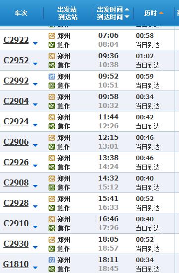 焦城际铁路动车郑州到焦作方向时刻表
