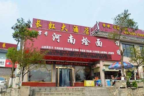 云台山岸上村饭店
