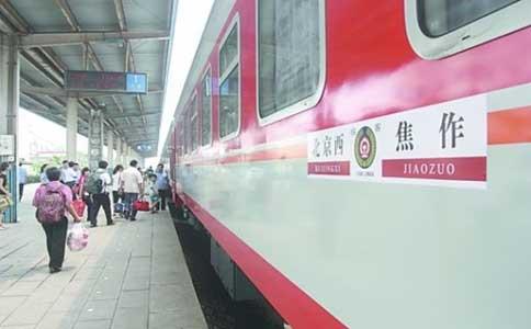 北京到云台山火车