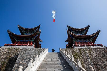 云台山历史文化