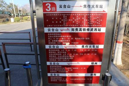 云台山到郑州汽车大巴乘坐地点,时间