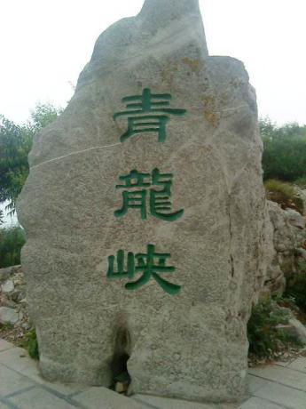青龙峡景区观景台