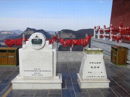 茱萸峰海拔1297.6米