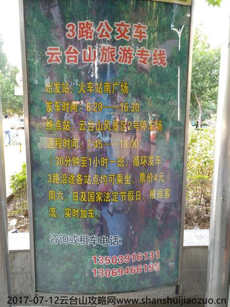 云台山3路车