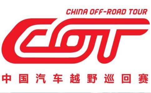 2017云台山站中国越野汽车巡回赛规则_比赛奖励