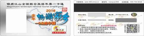 锦绣江山旅游年票图片