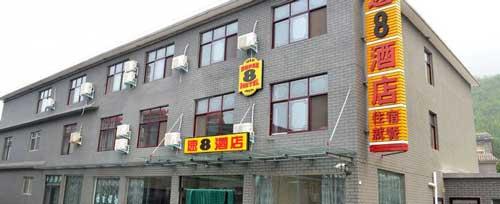 云台山速8酒店