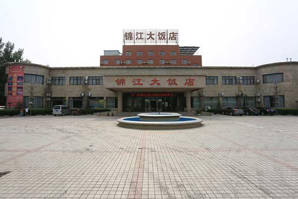锦江大饭店