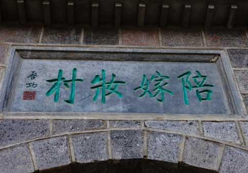 陪嫁妆村石碑