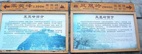 茱萸峰和凤凰岭简介