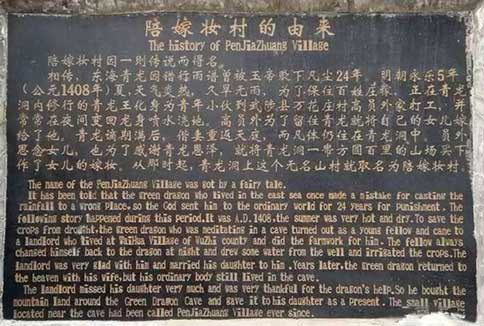 青龙峡陪嫁妆村传说