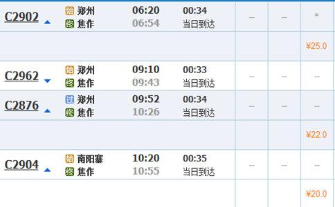 郑焦城际铁路票价优惠