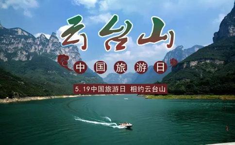 2018云台山旅游节门票优惠信息