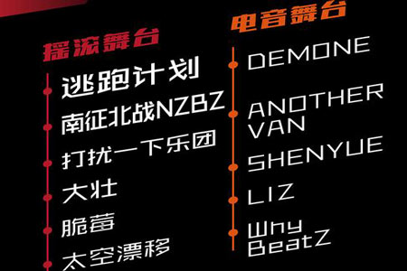 云台山音乐节6月17日演出时间表